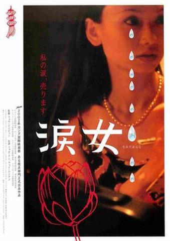 映画チラシ: 涙女(人物:写真・裏面題字左下)