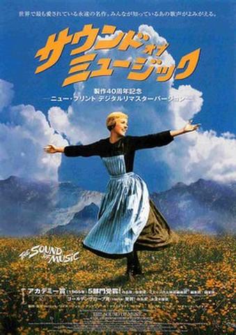 映画チラシ: サウンド・オブ・ミュージック 製作40周年記念ニュー・プリント・デジタルリマスターバージョン
