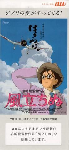 映画チラシ: 風立ちぬ(小型・KDDI発行)