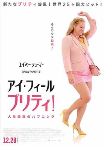 映画チラシ: アイ・フィール・プリティ! 人生最高のハプニング(白地)