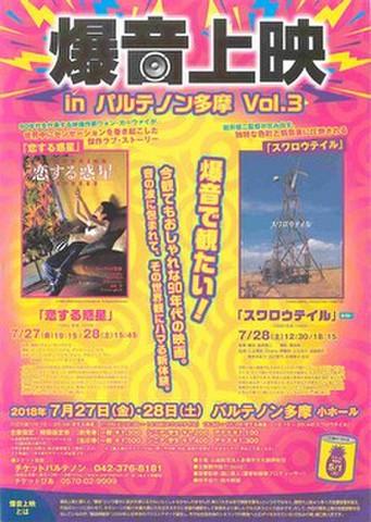 映画チラシ: 恋する惑星/スワロウテイル(A4判・爆音上映inパルテノン多摩)
