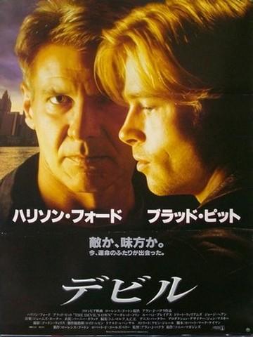 映画ポスター1396: デビル