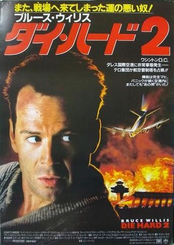 映画ポスター1468: ダイ・ハード2