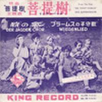 EPレコード194: 菩提樹 リンデンバーム