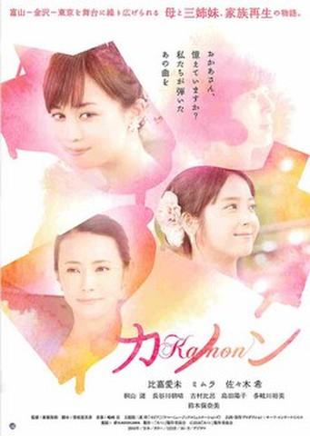 映画チラシ: カノン(比嘉愛未)