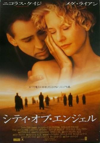 映画ポスター1576: シティ・オブ・エンジェル