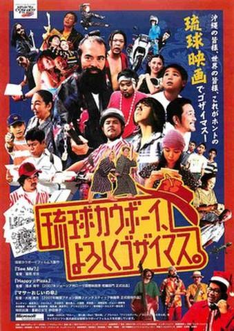 映画チラシ: 琉球カウボーイ、よろしくゴザイマス。 See Me?/Happy Pizza/マサーおじいの傘