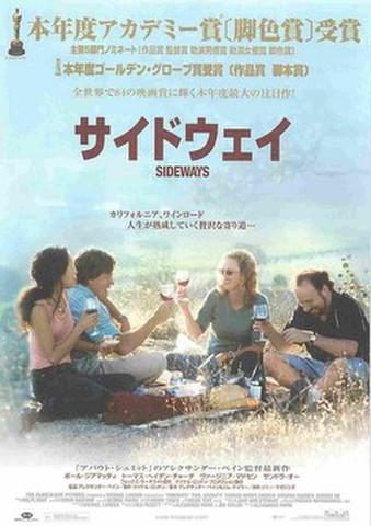 映画チラシ: サイドウェイ(~[脚色賞]受賞)