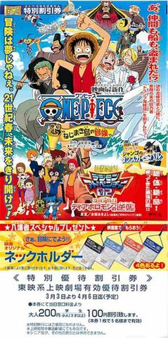 ワンピース ねじまき島の冒険/デジモンアドベンチャー02(割引券)