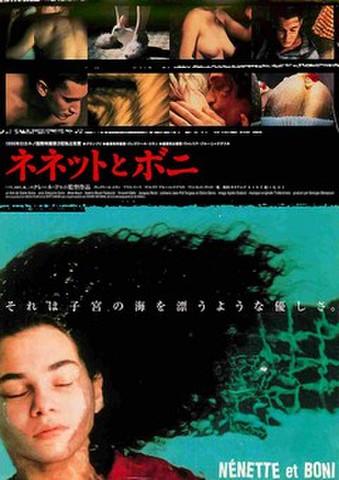 映画チラシ: ネネットとボニ