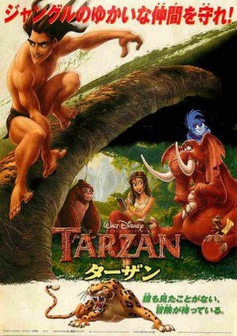 映画チラシ: ターザン(ジャングルのゆかいな~)