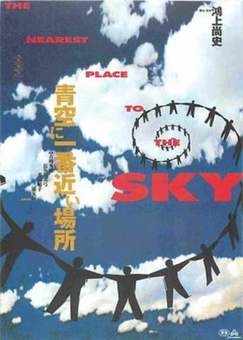 映画チラシ: 青空に一番近い場所