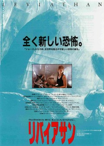 映画チラシ: リバイアサン(邦題赤)