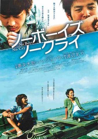映画チラシ: ノーボーイズ・ノークライ(題字上)
