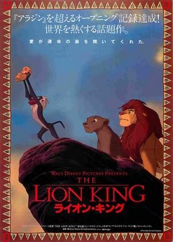 映画チラシ: ライオン・キング(邦題赤・枠あり・裏面下:プレゼントあり)
