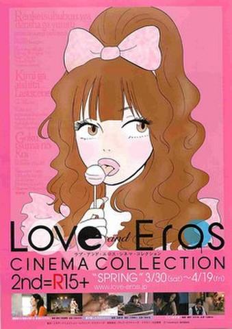 映画チラシ: ラブ・アンド・エロス・シネマ・コレクション2nd=R15+ 連結部分は電車が揺れる/君が愛したラストシーン/ごくつまの恋