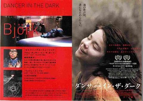 映画チラシ: ダンサー・イン・ザ・ダーク(小型・タワーレコード発行試写会応募ハガキ)