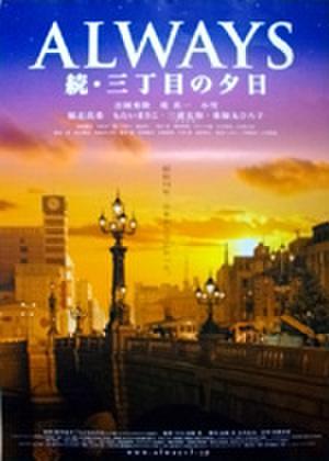 映画ポスター0247: ALWAYS 続・三丁目の夕日