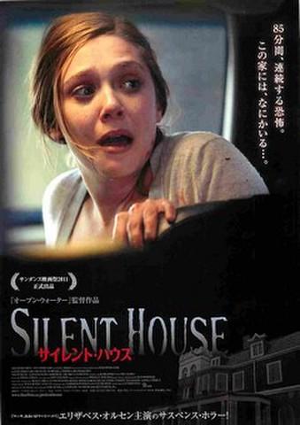 映画チラシ: サイレント・ハウス