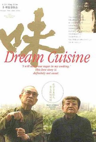 味 Dream Cuisine(試写状・宛名記入済)