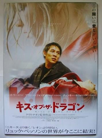 映画ポスター1074: キス・オブ・ザ・ドラゴン