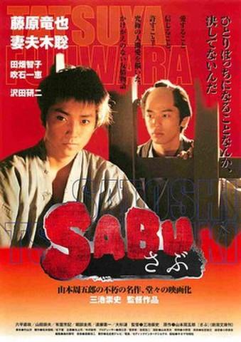 映画チラシ: SABU さぶ
