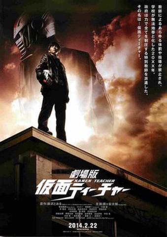映画チラシ: 仮面ティーチャー