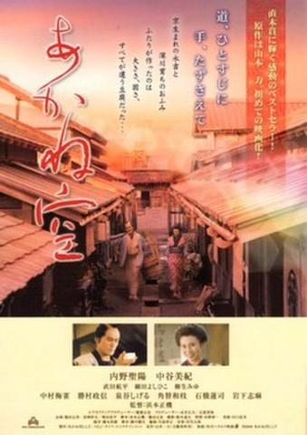 映画チラシ: あかね空(小型・ポストカード)
