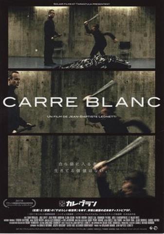 映画チラシ: カレ・ブラン(2枚折)