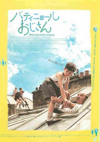 映画チラシ: バティニョールおじさん