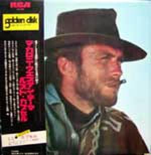 LPレコード086: マカロニ・ウエスタン・テーマ・ベスト・カプセル さすらいの口笛/荒野の用心棒/南から来た用心棒/続・荒野の用心棒/他