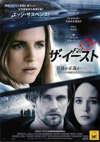 映画チラシ: ザ・イースト