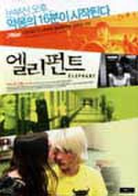 韓国チラシ574: エレファント