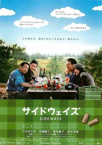 映画チラシ: サイドウェイズ