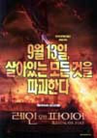 韓国チラシ491: サラマンダー