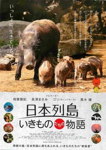 映画チラシ: 日本列島 いきものたちの物語(いっしょに~コピー縦・上写真:イノシシ)