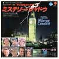 EPレコード216: クリスタル殺人事件