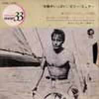 EPレコード150: 太陽がいっぱい/鉄道員/夜霧のしのび逢い/大砂塵(ジャケットシミあり)