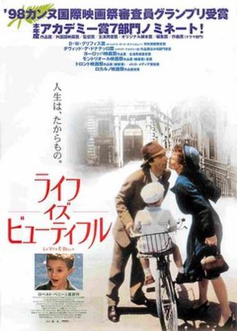 映画チラシ: ライフ・イズ・ビューティフル(右上:アカデミー賞受賞なし)