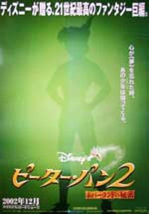 映画ポスター0008: ピーター・パン2 ネバーランドの秘密