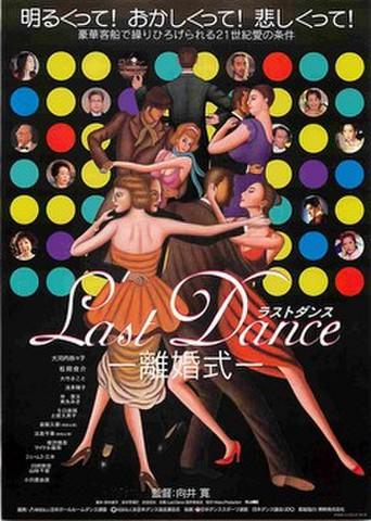 映画チラシ: ラストダンス 離婚式(黒地)