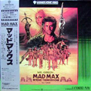 レーザーディスク600: マッドマックス サンダードーム
