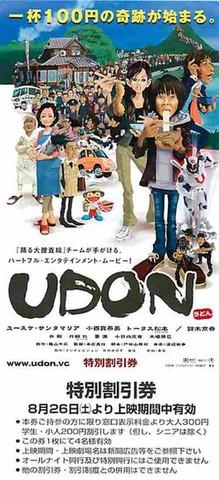 UDON(割引券)