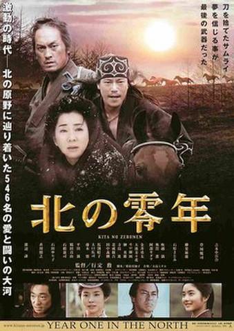 映画チラシ: 北の零年(コピー縦)