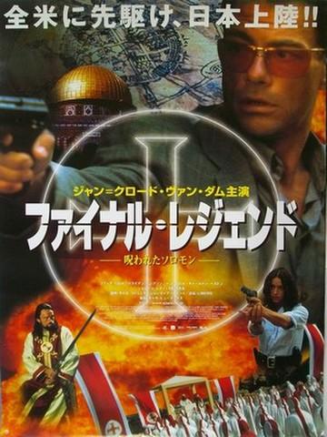 映画ポスター1321: ファイナル・レジェンド 呪われたソロモン