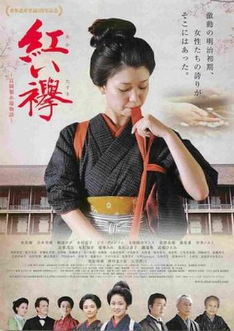 映画チラシ: 紅い襷 富岡製糸場物語