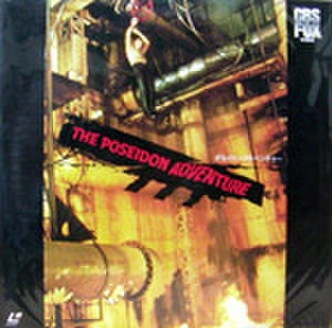 レーザーディスク133: ポセイドン・アドベンチャー