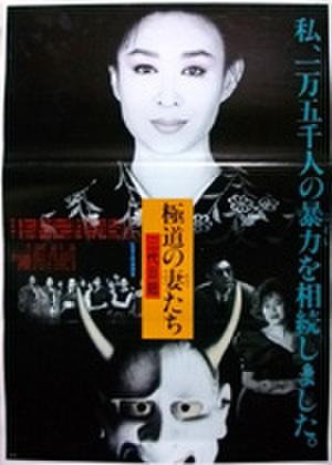 映画ポスター0240: 極道の妻たち 三代目姐