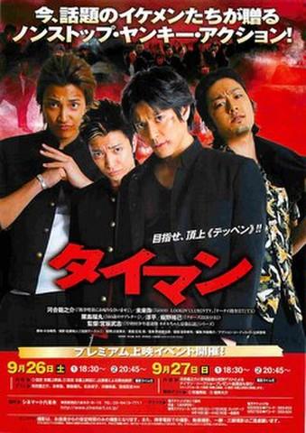 映画チラシ: タイマン(片面)