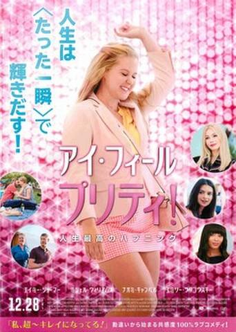 映画チラシ: アイ・フィール・プリティ! 人生最高のハプニング(人生は~)